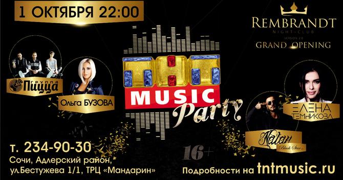 ТНТ MUSIC • Мы запускаем серию вечеринок ТНТ MUSIC PARTY c3f3ef074b6