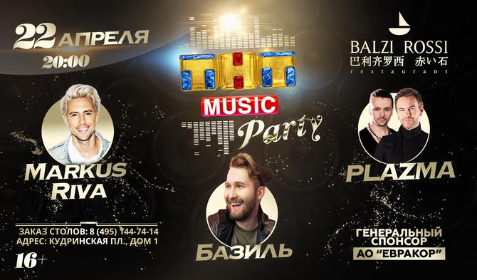 ТНТ MUSIC • Новая ТНТ MUSIC PARTY в Москве e22550f35e8