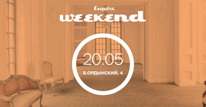 Esquire Weekend в Москве