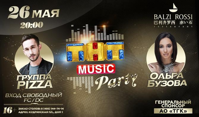 ТНТ MUSIC • Ольга Бузова и Pizza выступят на ТНТ MUSIC PARTY 02fa0241796