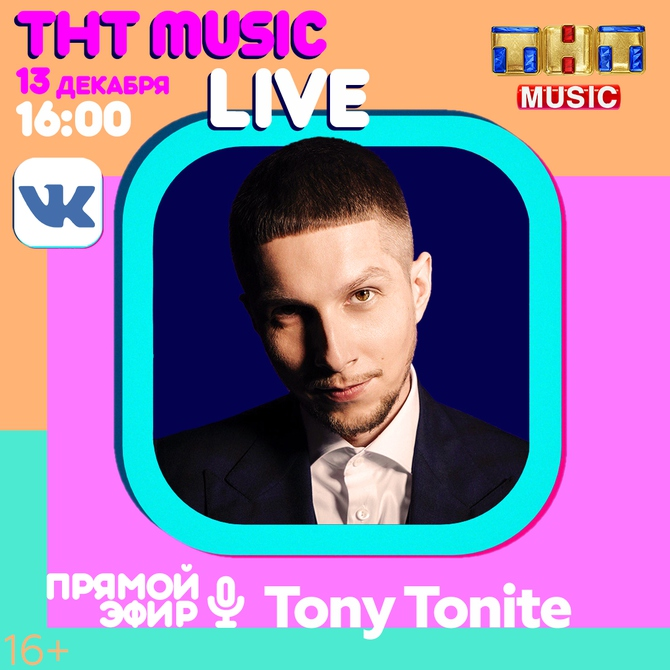 ТНТ MUSIC LIVE: Tony Tonite