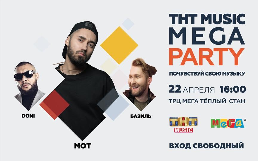 ТНТ MUSIC • Мегавесна, мегамузыка  Мот на ТНТ MUSIC MEGA PARTY! 9bd12e1dfaf