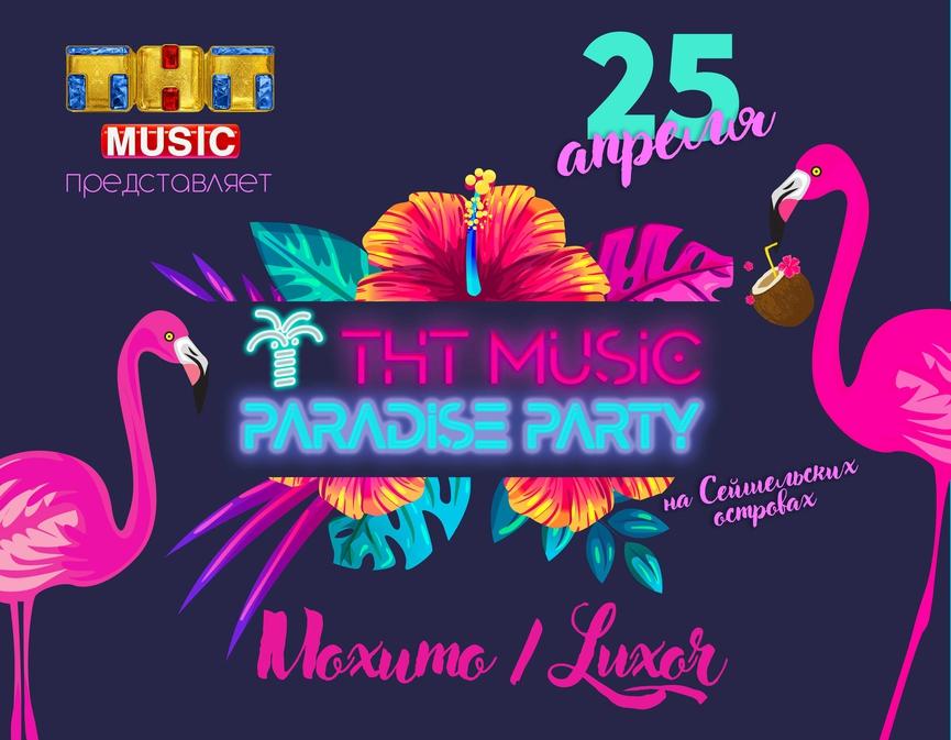 ТНТ MUSIC • ТНТ MUSIC PARADISE PARTY  мы устраиваем вечеринку на ... acfacd80576