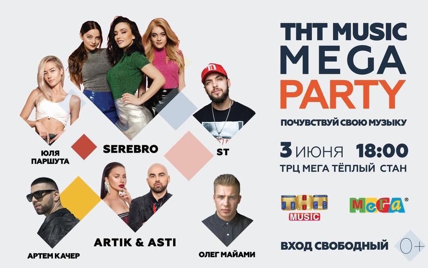 ТНТ MUSIC • ТНТ MUSIC MEGA PARTY  смотрите трансляцию на нашем сайте! 532a148a64e