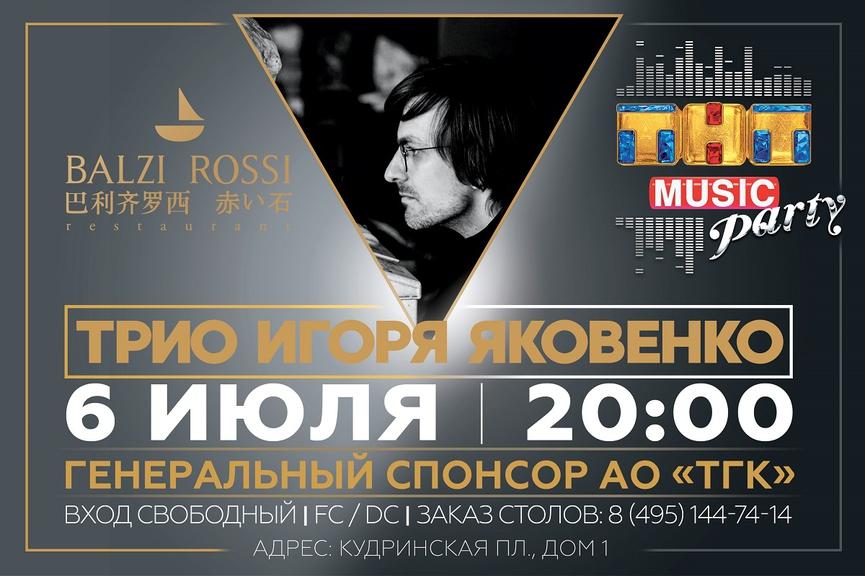 ТНТ MUSIC • Новая ТНТ MUSIC PARTY в Москве! 05eb4d73b3a