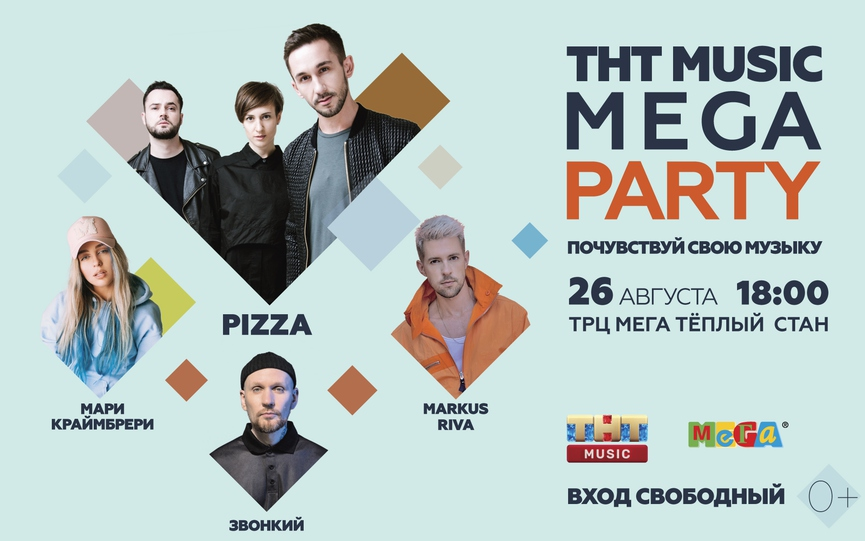 Четыре топовых хедлайнера раскачают новую ТНТ MUSIC MEGA PARTY