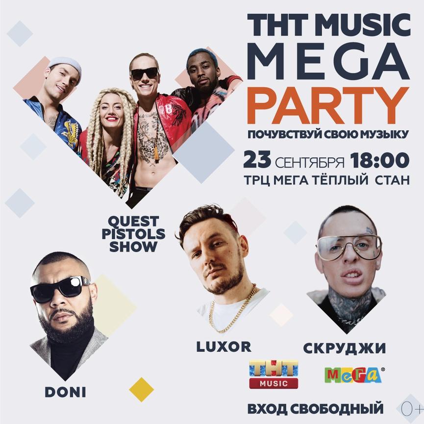 ТНТ MUSIC • Успей попасть на новую THT MUSIC MEGA PARTY! 4dcb85b9dc0