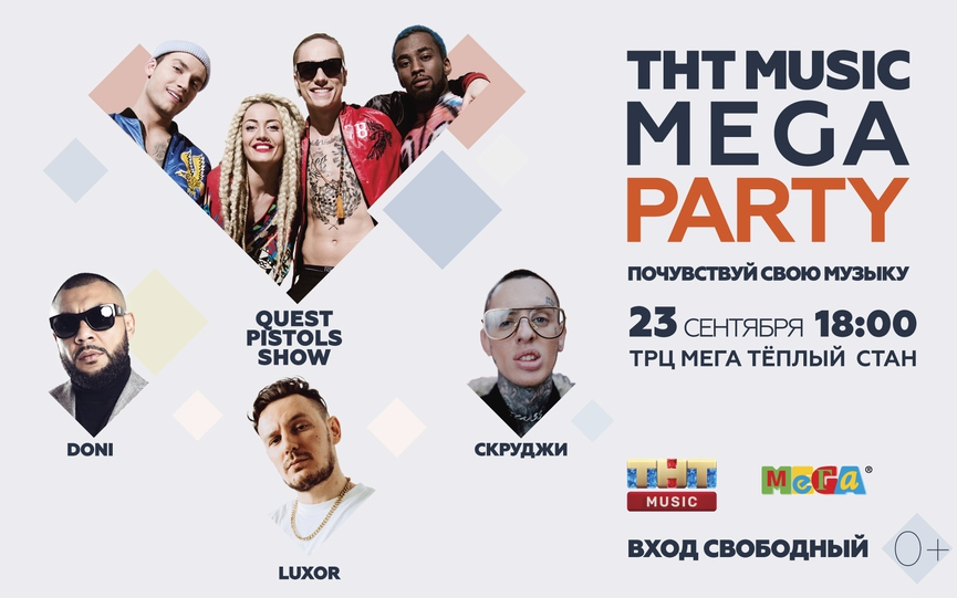 Quest Pistols Show, Doni, Luxor и Скруджи на новой THT MUSIC MEGA PARTY