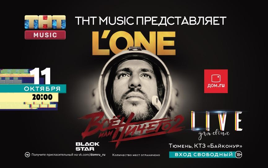 ТНТ MUSIC • L One открывает серию концертов от ТНТ MUSIC в разных ... 3c849aa2ba7