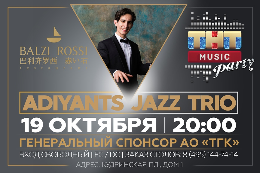 Adiyants Jazz Trio на ТНТ MUSIC PARTY в Москве