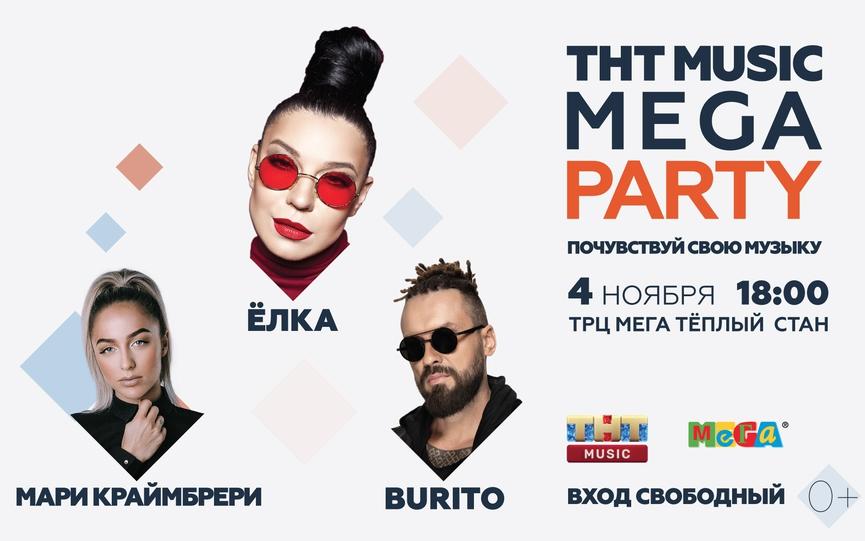 ТНТ MUSIC • Уже сегодня  Ёлка, Мари Краймбрери и Burito на ТНТ MUSIC ... f5babd2f6db
