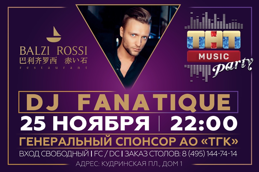 DJ Fanatique на ТНТ MUSIC PARTY в Москве