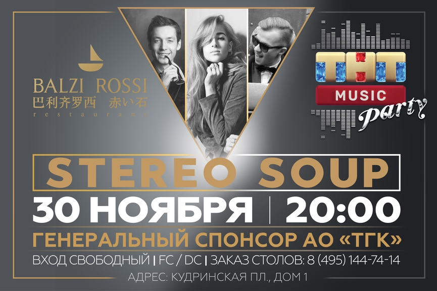 ТНТ MUSIC • Stereo Soup на ТНТ MUSIC PARTY в Москве 7b1d25728c9