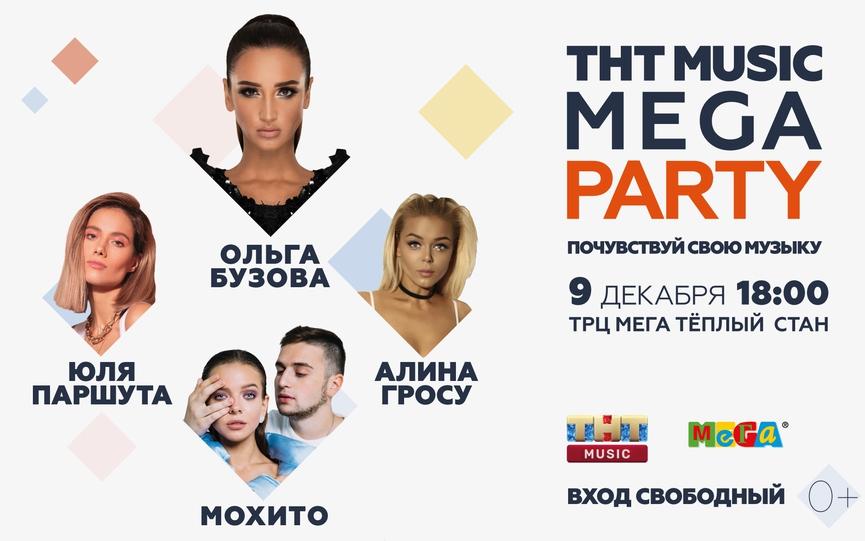 ТНТ MUSIC • Сегодня  ТНТ MUSIC MEGA PARTY в Москве! e25ebd74f2d