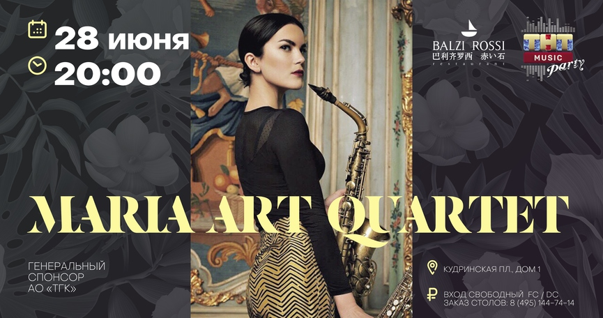 Maria Art Quartet на ТНТ MUSIC PARTY в Москве
