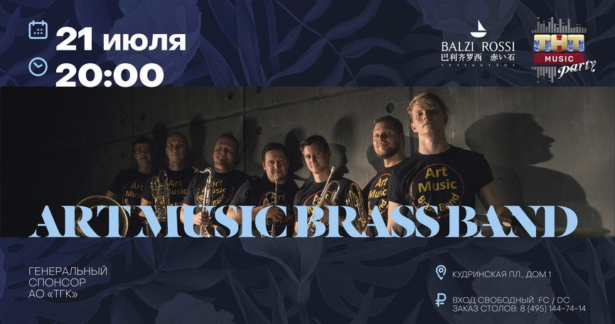 Art Music Brass Band на ТНТ MUSIC PARTY в Москве