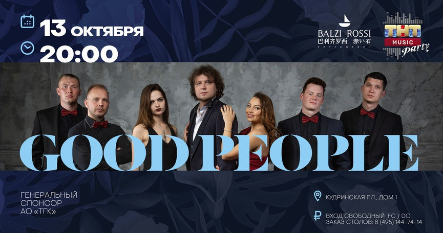 Good People на ТНТ MUSIC PARTY в Москве