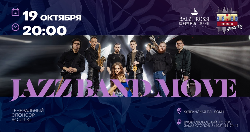 Jazz Band Move на ТНТ MUSIC PARTY в Москве