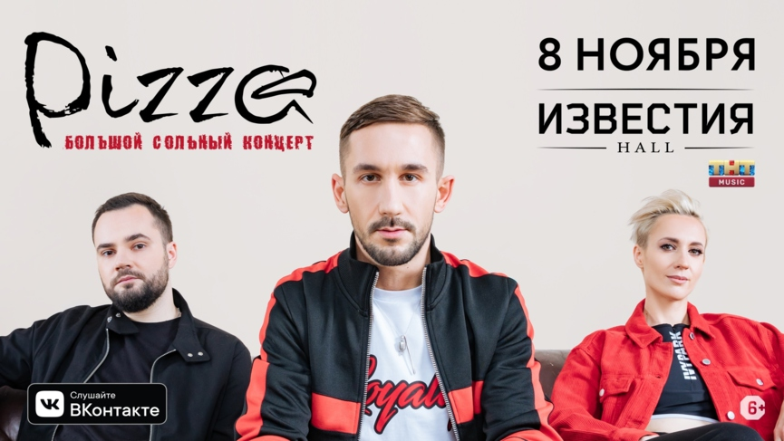 Концерты недели: Егор Крид, Markul, Pizza, BURN TOUR и ТНТ MUSIC PARTY