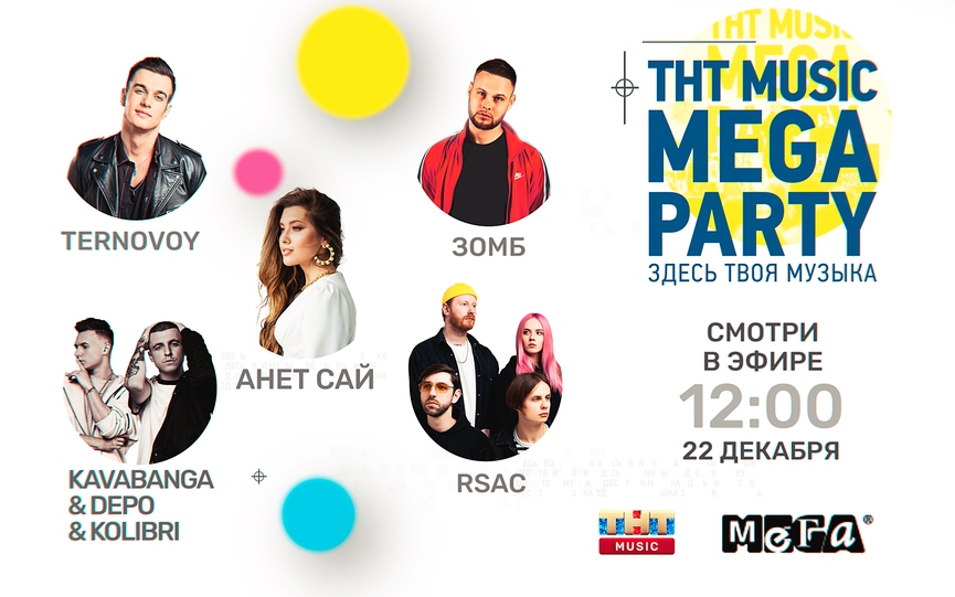 Скоро в эфире: видеоверсия ТНТ MUSIC MEGA PARTY с RSAC, TERNOVOY, Зомб, Анет Сай и Kavabanga Depo Kolibri