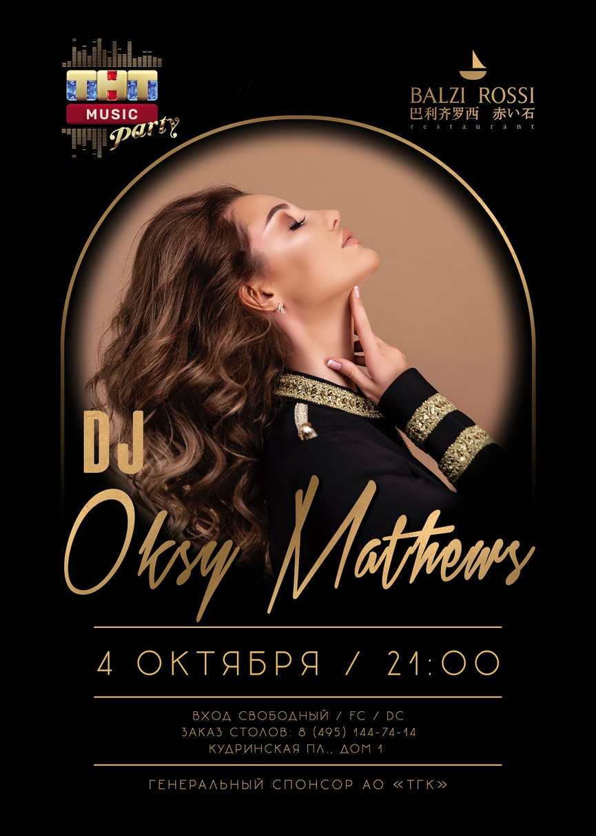 4 октября: DJ Oksy Mathews на ТНТ MUSIC PARTY